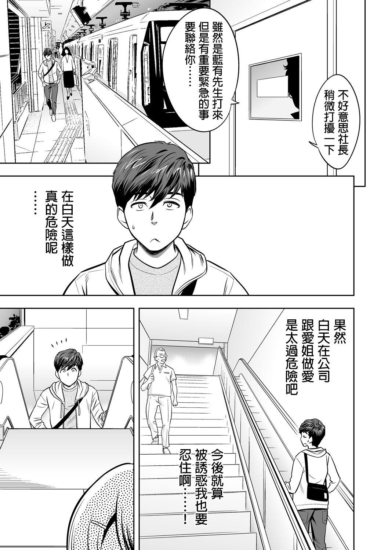 [Tatsunami Youtoku] Gal Ane Shachou to Harem Office ~SEX wa Gyoumu ni Fukumimasu ka?~ Ch. 1-6 [Chinese] [叔叔不行了漢化] [Digital] 101