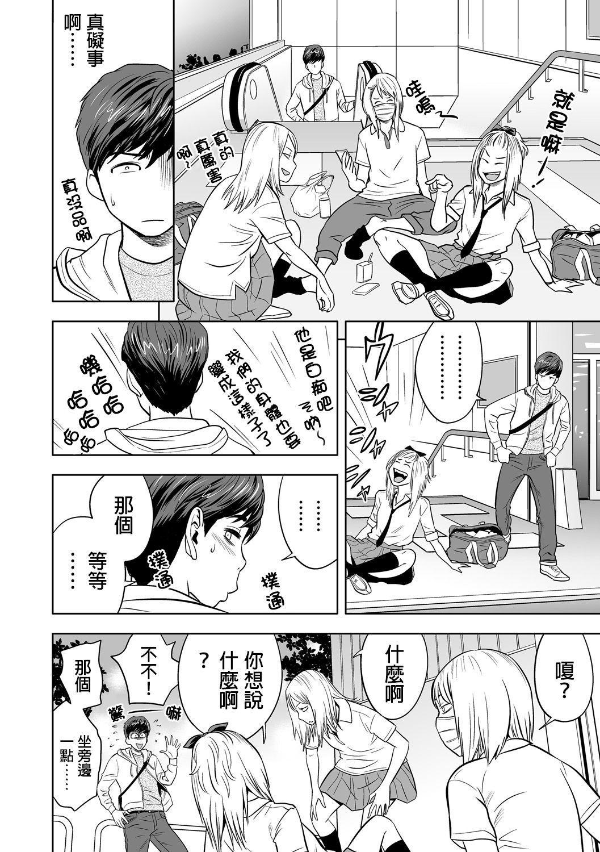 [Tatsunami Youtoku] Gal Ane Shachou to Harem Office ~SEX wa Gyoumu ni Fukumimasu ka?~ Ch. 1-6 [Chinese] [叔叔不行了漢化] [Digital] 102