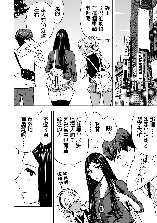 [Tatsunami Youtoku] Gal Ane Shachou to Harem Office ~SEX wa Gyoumu ni Fukumimasu ka?~ Ch. 1-6 [Chinese] [叔叔不行了漢化] [Digital] 104