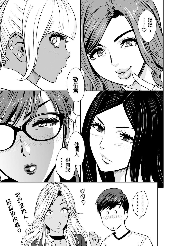 [Tatsunami Youtoku] Gal Ane Shachou to Harem Office ~SEX wa Gyoumu ni Fukumimasu ka?~ Ch. 1-6 [Chinese] [叔叔不行了漢化] [Digital] 10