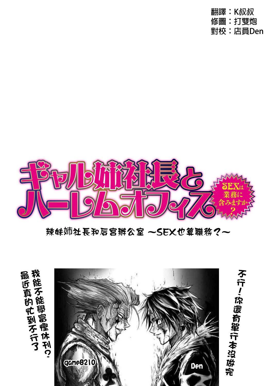 [Tatsunami Youtoku] Gal Ane Shachou to Harem Office ~SEX wa Gyoumu ni Fukumimasu ka?~ Ch. 1-6 [Chinese] [叔叔不行了漢化] [Digital] 114