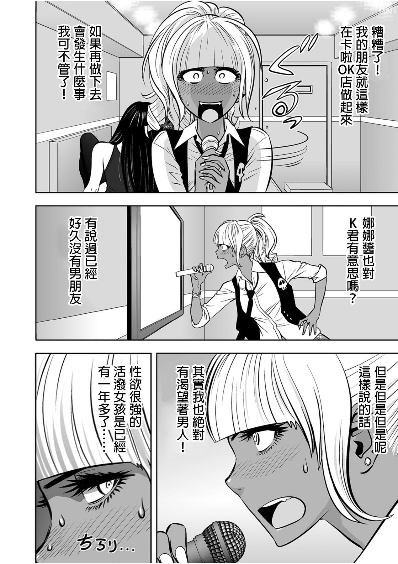 [Tatsunami Youtoku] Gal Ane Shachou to Harem Office ~SEX wa Gyoumu ni Fukumimasu ka?~ Ch. 1-6 [Chinese] [叔叔不行了漢化] [Digital] 118