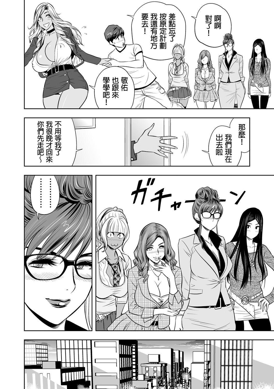 [Tatsunami Youtoku] Gal Ane Shachou to Harem Office ~SEX wa Gyoumu ni Fukumimasu ka?~ Ch. 1-6 [Chinese] [叔叔不行了漢化] [Digital] 11