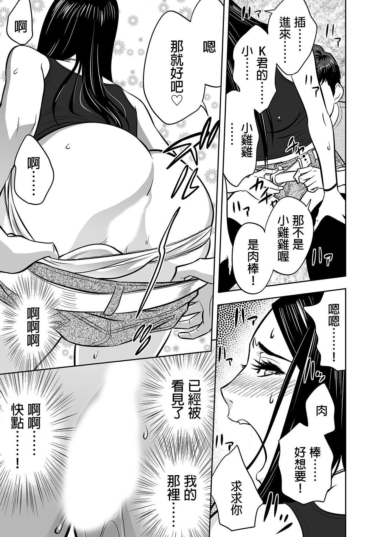 [Tatsunami Youtoku] Gal Ane Shachou to Harem Office ~SEX wa Gyoumu ni Fukumimasu ka?~ Ch. 1-6 [Chinese] [叔叔不行了漢化] [Digital] 125