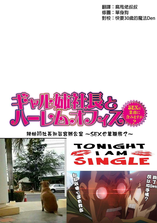 [Tatsunami Youtoku] Gal Ane Shachou to Harem Office ~SEX wa Gyoumu ni Fukumimasu ka?~ Ch. 1-6 [Chinese] [叔叔不行了漢化] [Digital] 143