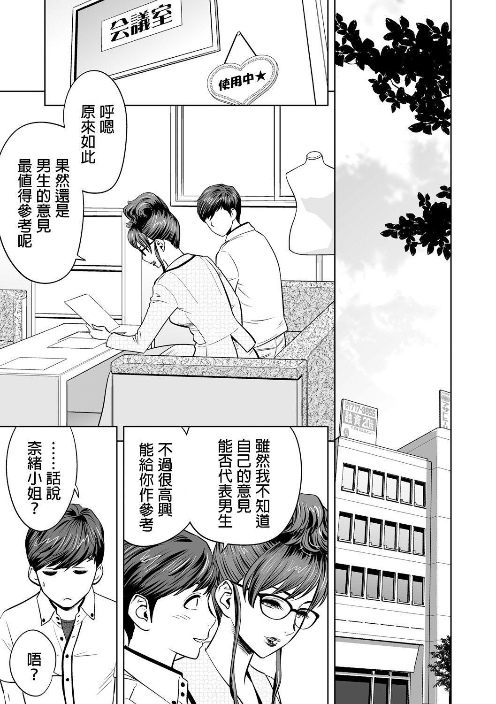 [Tatsunami Youtoku] Gal Ane Shachou to Harem Office ~SEX wa Gyoumu ni Fukumimasu ka?~ Ch. 1-6 [Chinese] [叔叔不行了漢化] [Digital] 148