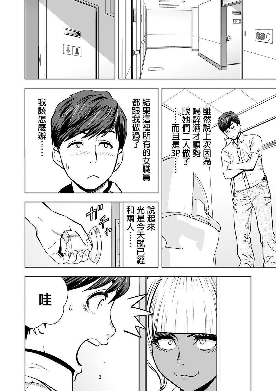 [Tatsunami Youtoku] Gal Ane Shachou to Harem Office ~SEX wa Gyoumu ni Fukumimasu ka?~ Ch. 1-6 [Chinese] [叔叔不行了漢化] [Digital] 155