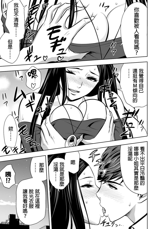 [Tatsunami Youtoku] Gal Ane Shachou to Harem Office ~SEX wa Gyoumu ni Fukumimasu ka?~ Ch. 1-6 [Chinese] [叔叔不行了漢化] [Digital] 164