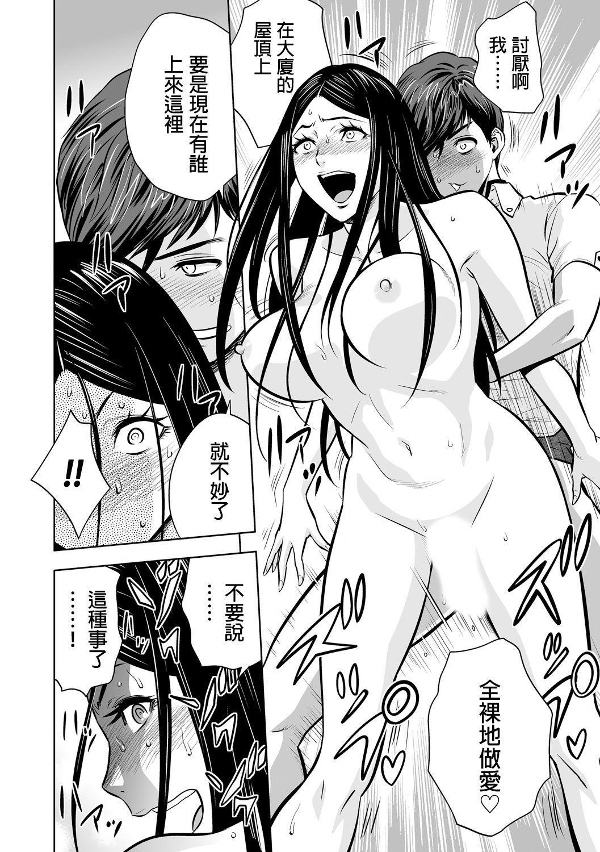 [Tatsunami Youtoku] Gal Ane Shachou to Harem Office ~SEX wa Gyoumu ni Fukumimasu ka?~ Ch. 1-6 [Chinese] [叔叔不行了漢化] [Digital] 165