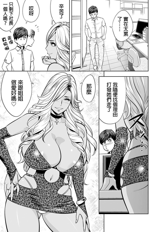 [Tatsunami Youtoku] Gal Ane Shachou to Harem Office ~SEX wa Gyoumu ni Fukumimasu ka?~ Ch. 1-6 [Chinese] [叔叔不行了漢化] [Digital] 168