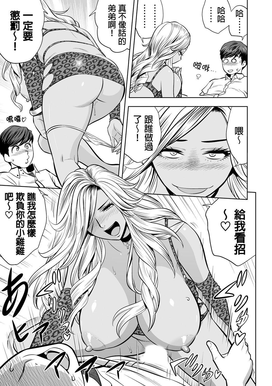 [Tatsunami Youtoku] Gal Ane Shachou to Harem Office ~SEX wa Gyoumu ni Fukumimasu ka?~ Ch. 1-6 [Chinese] [叔叔不行了漢化] [Digital] 172