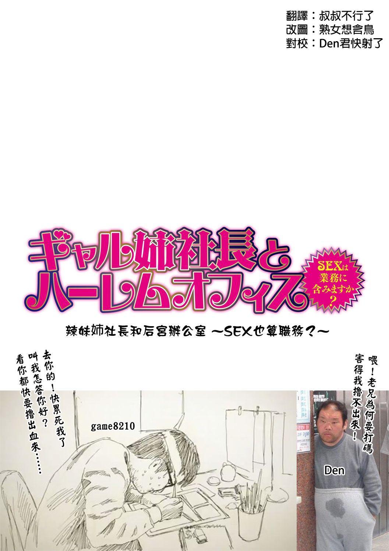 [Tatsunami Youtoku] Gal Ane Shachou to Harem Office ~SEX wa Gyoumu ni Fukumimasu ka?~ Ch. 1-6 [Chinese] [叔叔不行了漢化] [Digital] 1