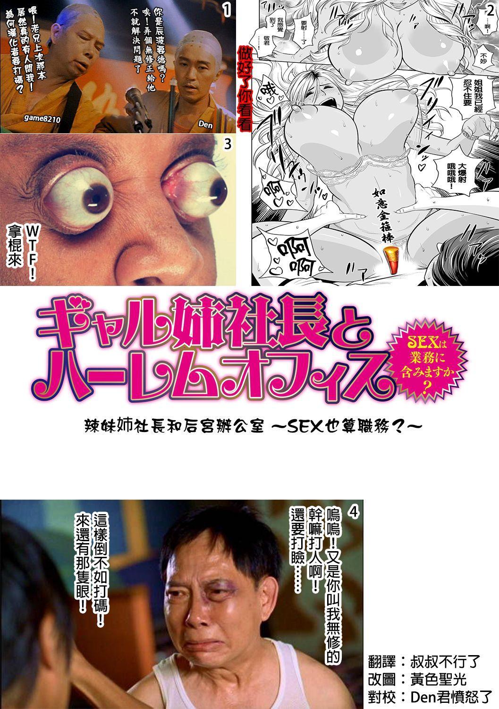 [Tatsunami Youtoku] Gal Ane Shachou to Harem Office ~SEX wa Gyoumu ni Fukumimasu ka?~ Ch. 1-6 [Chinese] [叔叔不行了漢化] [Digital] 30
