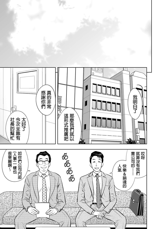 [Tatsunami Youtoku] Gal Ane Shachou to Harem Office ~SEX wa Gyoumu ni Fukumimasu ka?~ Ch. 1-6 [Chinese] [叔叔不行了漢化] [Digital] 31