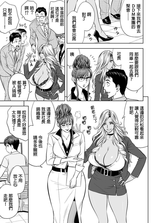 [Tatsunami Youtoku] Gal Ane Shachou to Harem Office ~SEX wa Gyoumu ni Fukumimasu ka?~ Ch. 1-6 [Chinese] [叔叔不行了漢化] [Digital] 33