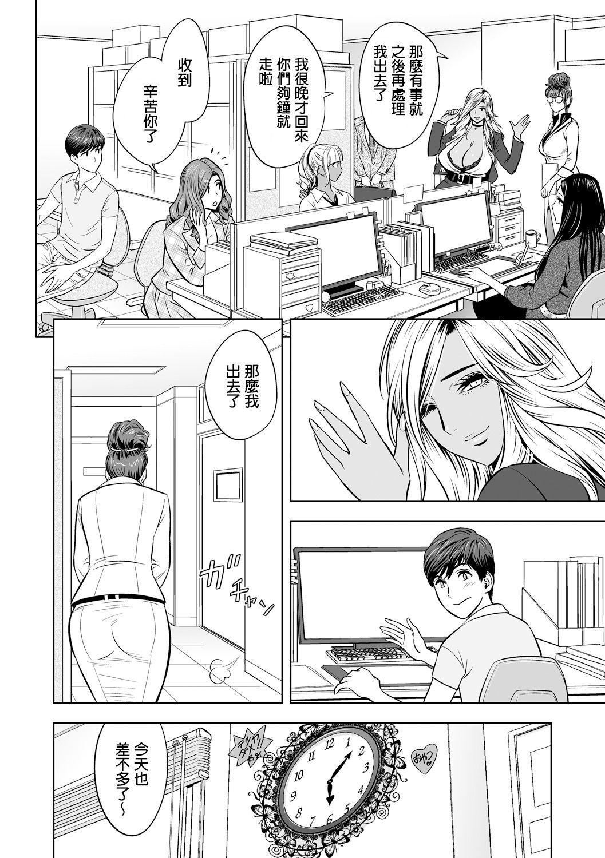 [Tatsunami Youtoku] Gal Ane Shachou to Harem Office ~SEX wa Gyoumu ni Fukumimasu ka?~ Ch. 1-6 [Chinese] [叔叔不行了漢化] [Digital] 34