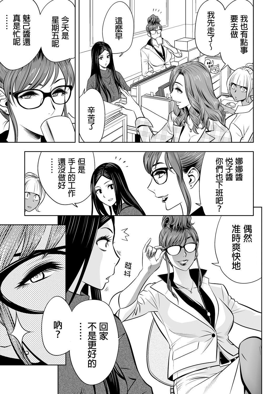 [Tatsunami Youtoku] Gal Ane Shachou to Harem Office ~SEX wa Gyoumu ni Fukumimasu ka?~ Ch. 1-6 [Chinese] [叔叔不行了漢化] [Digital] 35