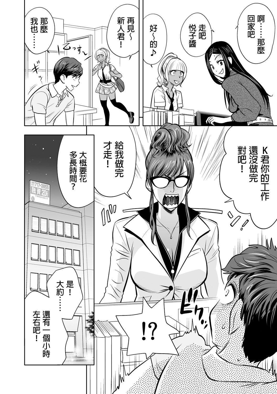 [Tatsunami Youtoku] Gal Ane Shachou to Harem Office ~SEX wa Gyoumu ni Fukumimasu ka?~ Ch. 1-6 [Chinese] [叔叔不行了漢化] [Digital] 36