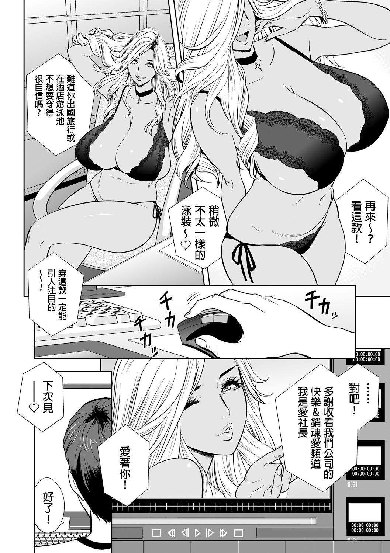 [Tatsunami Youtoku] Gal Ane Shachou to Harem Office ~SEX wa Gyoumu ni Fukumimasu ka?~ Ch. 1-6 [Chinese] [叔叔不行了漢化] [Digital] 3