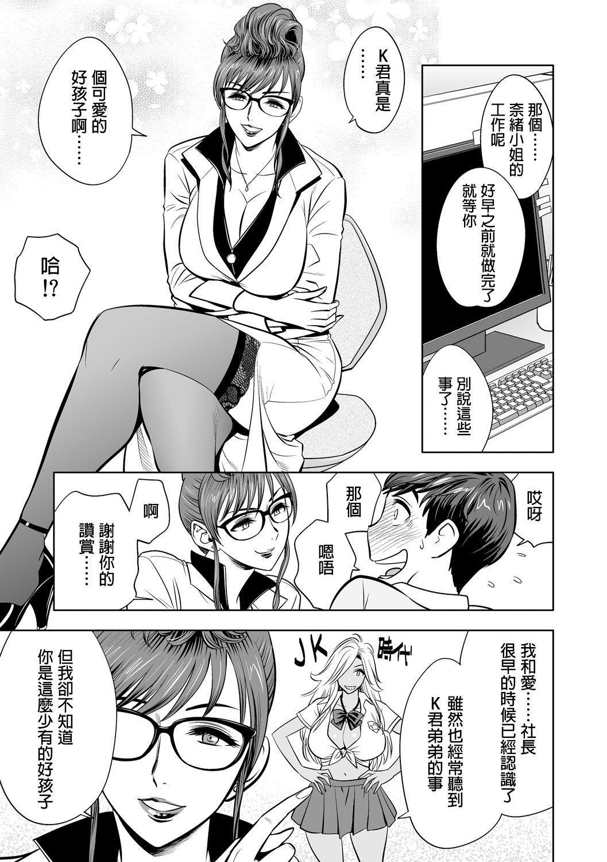 [Tatsunami Youtoku] Gal Ane Shachou to Harem Office ~SEX wa Gyoumu ni Fukumimasu ka?~ Ch. 1-6 [Chinese] [叔叔不行了漢化] [Digital] 39