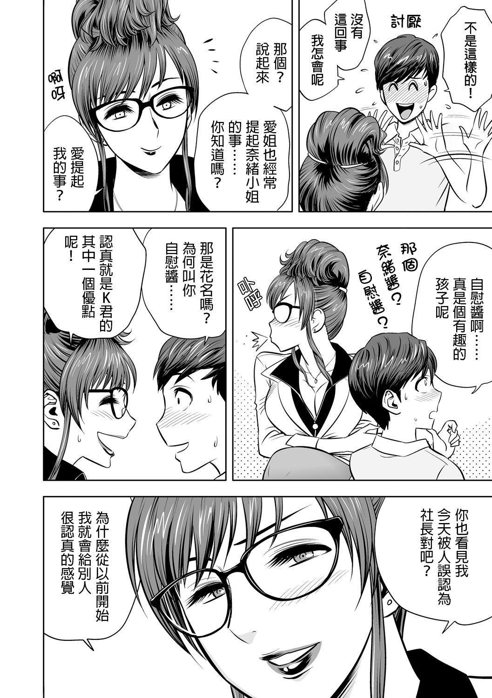 [Tatsunami Youtoku] Gal Ane Shachou to Harem Office ~SEX wa Gyoumu ni Fukumimasu ka?~ Ch. 1-6 [Chinese] [叔叔不行了漢化] [Digital] 40