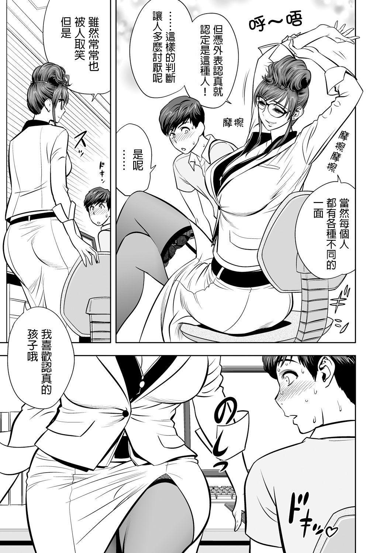 [Tatsunami Youtoku] Gal Ane Shachou to Harem Office ~SEX wa Gyoumu ni Fukumimasu ka?~ Ch. 1-6 [Chinese] [叔叔不行了漢化] [Digital] 41