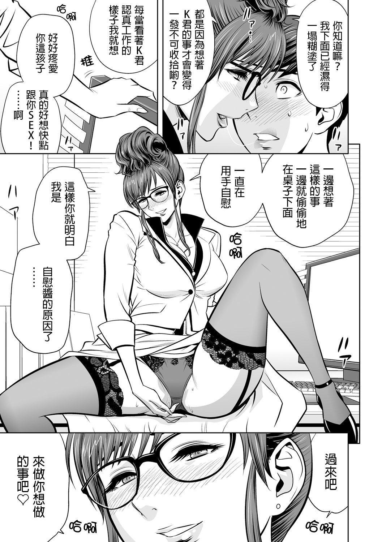 [Tatsunami Youtoku] Gal Ane Shachou to Harem Office ~SEX wa Gyoumu ni Fukumimasu ka?~ Ch. 1-6 [Chinese] [叔叔不行了漢化] [Digital] 45