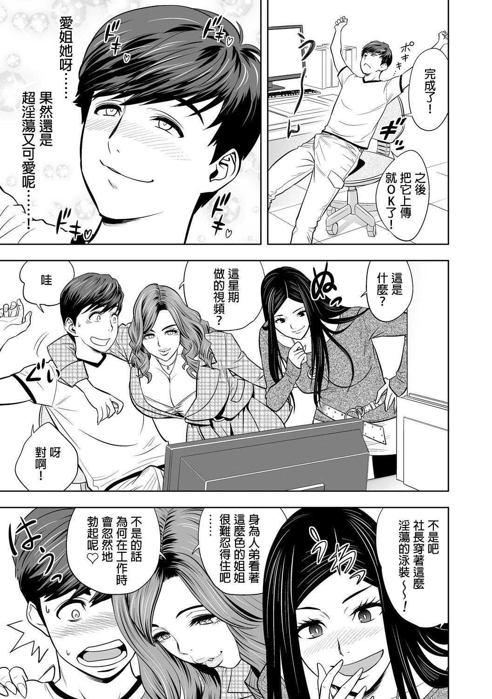 [Tatsunami Youtoku] Gal Ane Shachou to Harem Office ~SEX wa Gyoumu ni Fukumimasu ka?~ Ch. 1-6 [Chinese] [叔叔不行了漢化] [Digital] 4