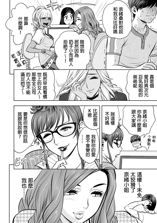 [Tatsunami Youtoku] Gal Ane Shachou to Harem Office ~SEX wa Gyoumu ni Fukumimasu ka?~ Ch. 1-6 [Chinese] [叔叔不行了漢化] [Digital] 54