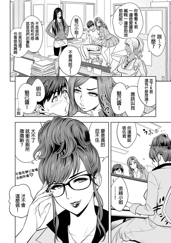 [Tatsunami Youtoku] Gal Ane Shachou to Harem Office ~SEX wa Gyoumu ni Fukumimasu ka?~ Ch. 1-6 [Chinese] [叔叔不行了漢化] [Digital] 5