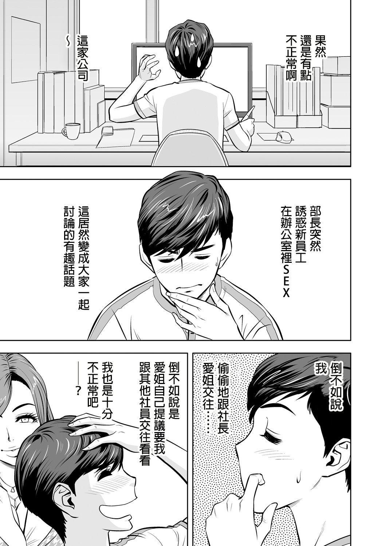 [Tatsunami Youtoku] Gal Ane Shachou to Harem Office ~SEX wa Gyoumu ni Fukumimasu ka?~ Ch. 1-6 [Chinese] [叔叔不行了漢化] [Digital] 59