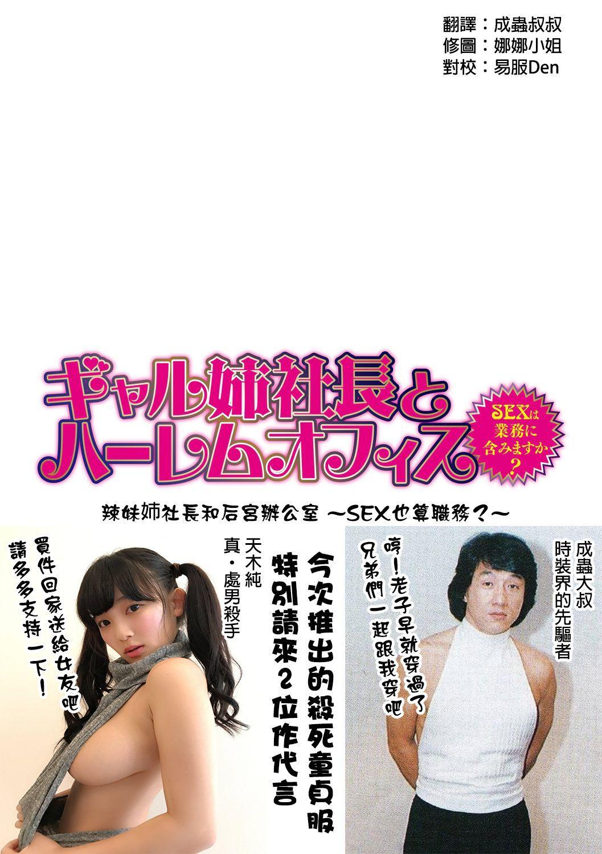 [Tatsunami Youtoku] Gal Ane Shachou to Harem Office ~SEX wa Gyoumu ni Fukumimasu ka?~ Ch. 1-6 [Chinese] [叔叔不行了漢化] [Digital] 86