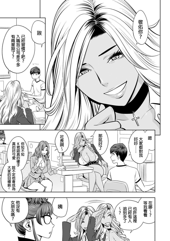 [Tatsunami Youtoku] Gal Ane Shachou to Harem Office ~SEX wa Gyoumu ni Fukumimasu ka?~ Ch. 1-6 [Chinese] [叔叔不行了漢化] [Digital] 8