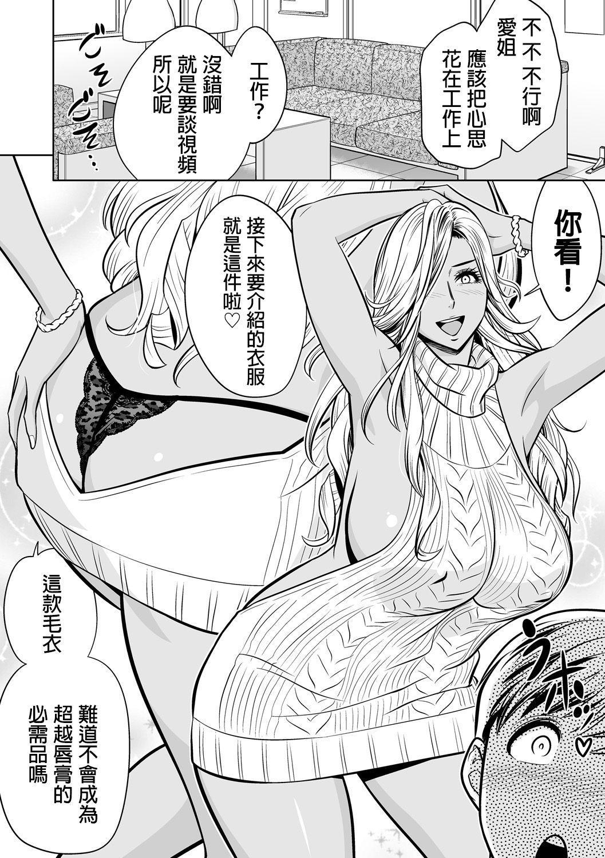 [Tatsunami Youtoku] Gal Ane Shachou to Harem Office ~SEX wa Gyoumu ni Fukumimasu ka?~ Ch. 1-6 [Chinese] [叔叔不行了漢化] [Digital] 90