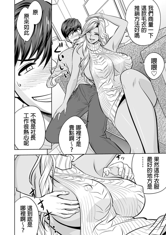 [Tatsunami Youtoku] Gal Ane Shachou to Harem Office ~SEX wa Gyoumu ni Fukumimasu ka?~ Ch. 1-6 [Chinese] [叔叔不行了漢化] [Digital] 92