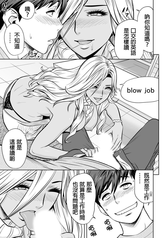 [Tatsunami Youtoku] Gal Ane Shachou to Harem Office ~SEX wa Gyoumu ni Fukumimasu ka?~ Ch. 1-6 [Chinese] [叔叔不行了漢化] [Digital] 95
