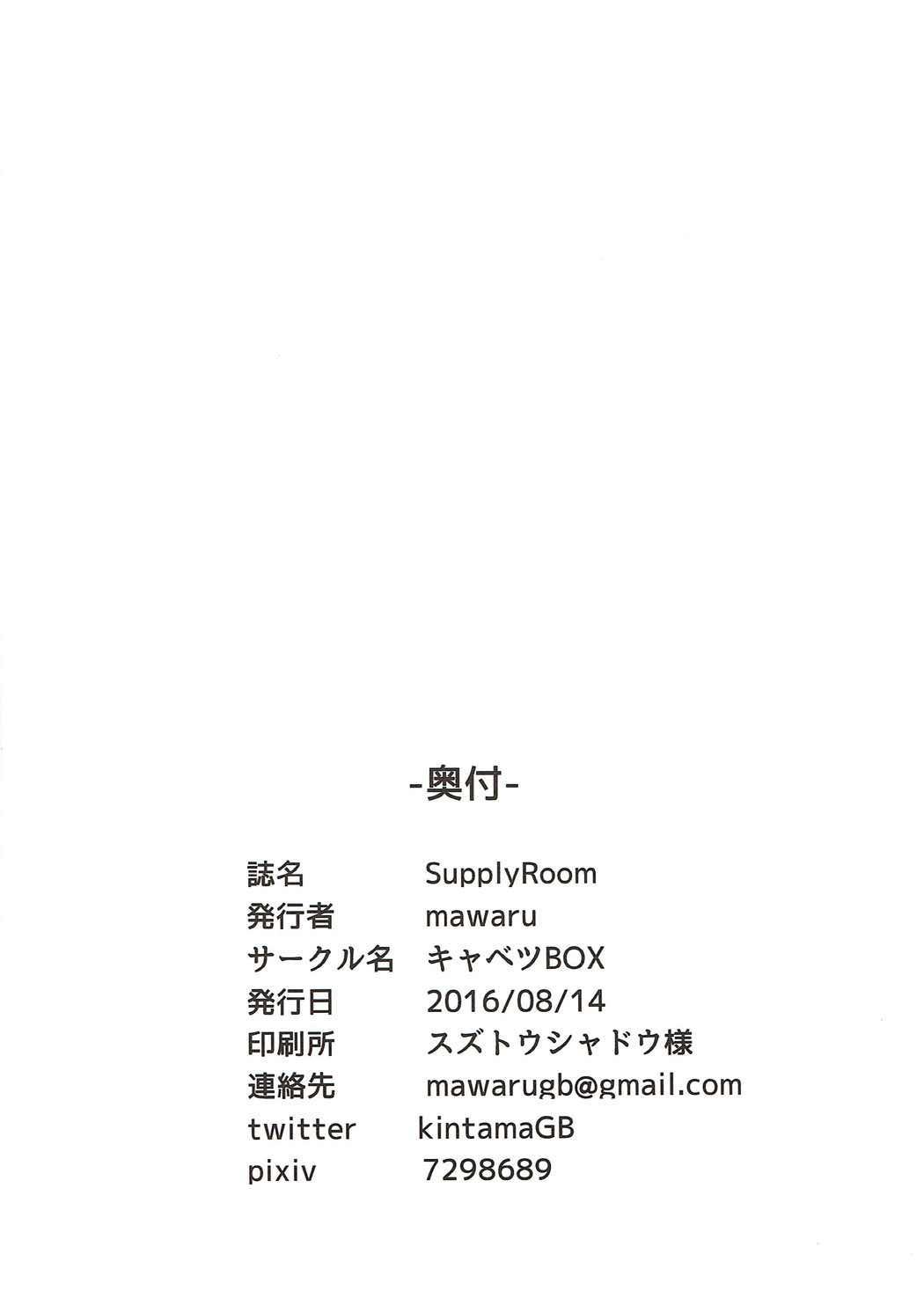 Supply Room 18