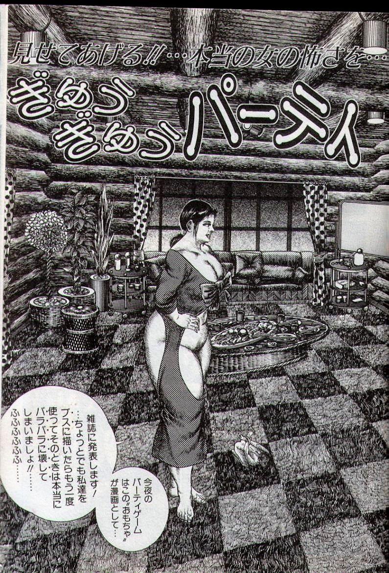 Hiroshi Tatsumi -The Gifts of the beautiful gods 0
