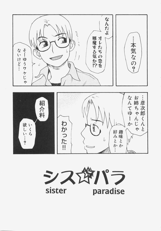 Sis Para - Sister Paradise 13