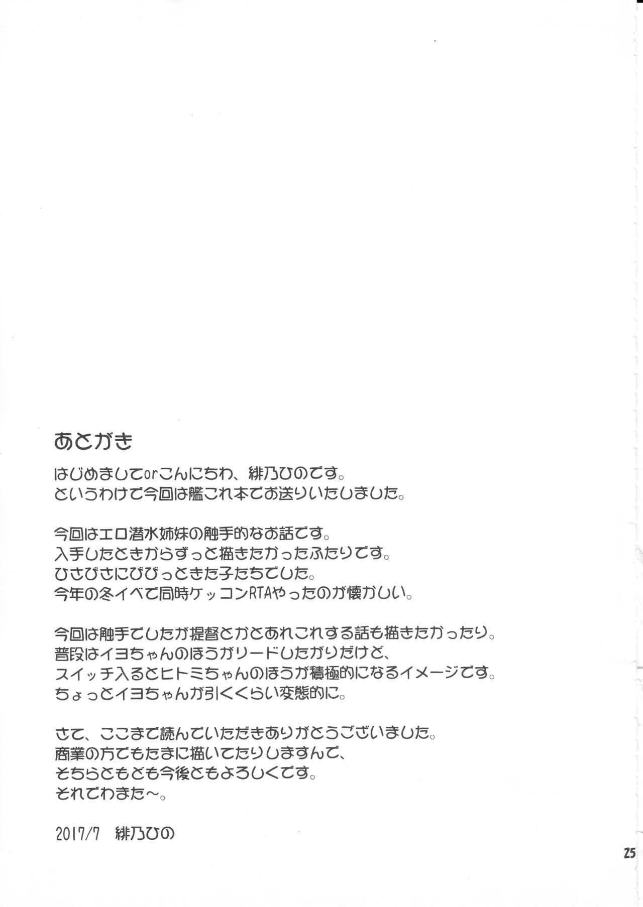 Shinkai ni Ochiru Futari 23