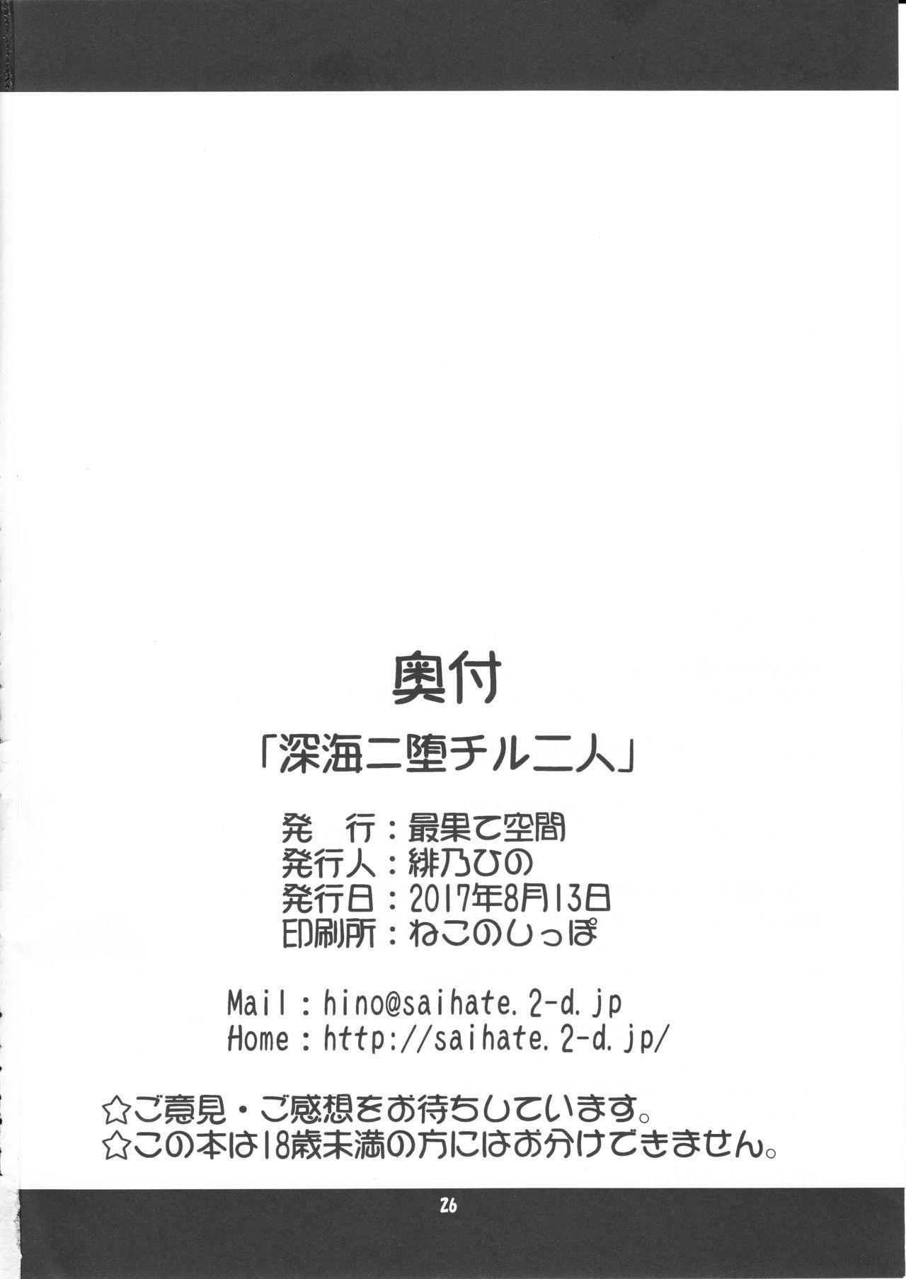 Shinkai ni Ochiru Futari 24