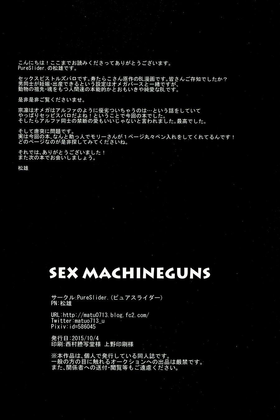 SEX MACHINEGUNS 36