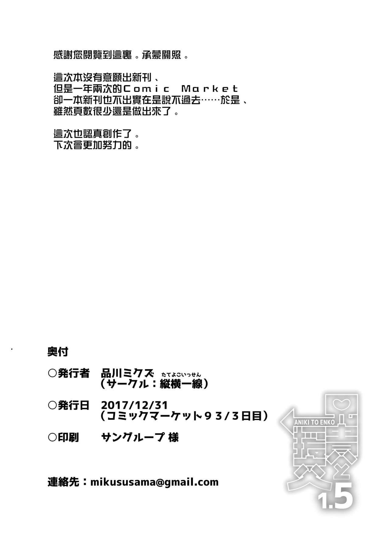 Aniki to Enko 1.5 16