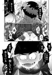 Paraphila Yokuwakaranai Hasei Koborebanashi 8