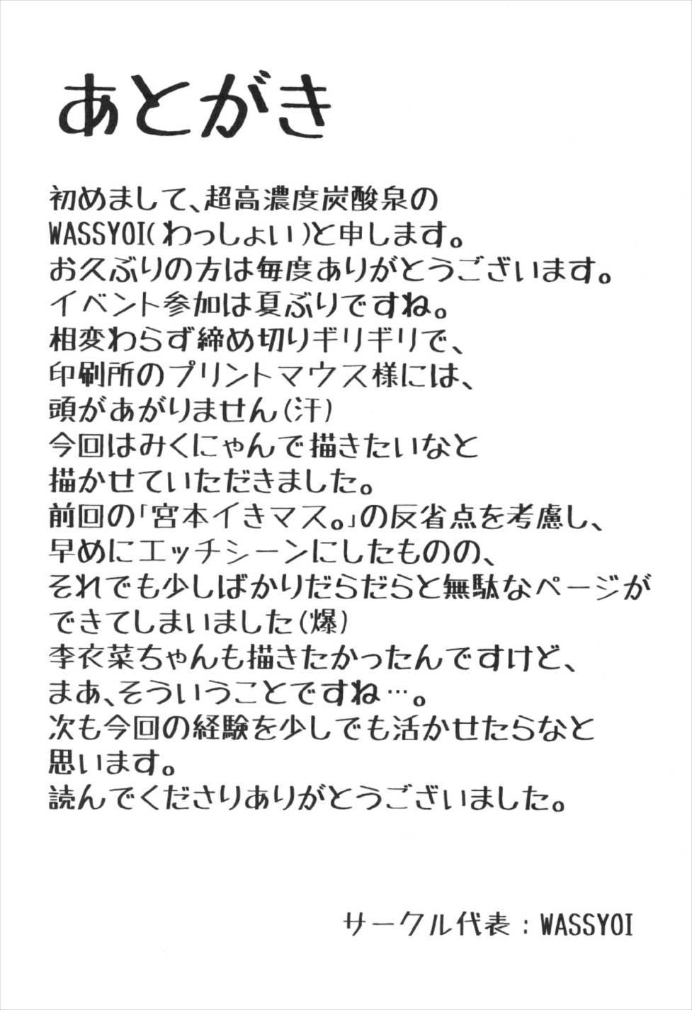 Maekawa Ikimasu. 20