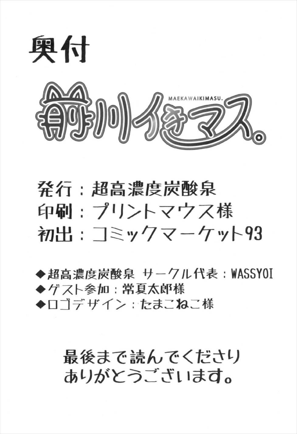 Maekawa Ikimasu. 21
