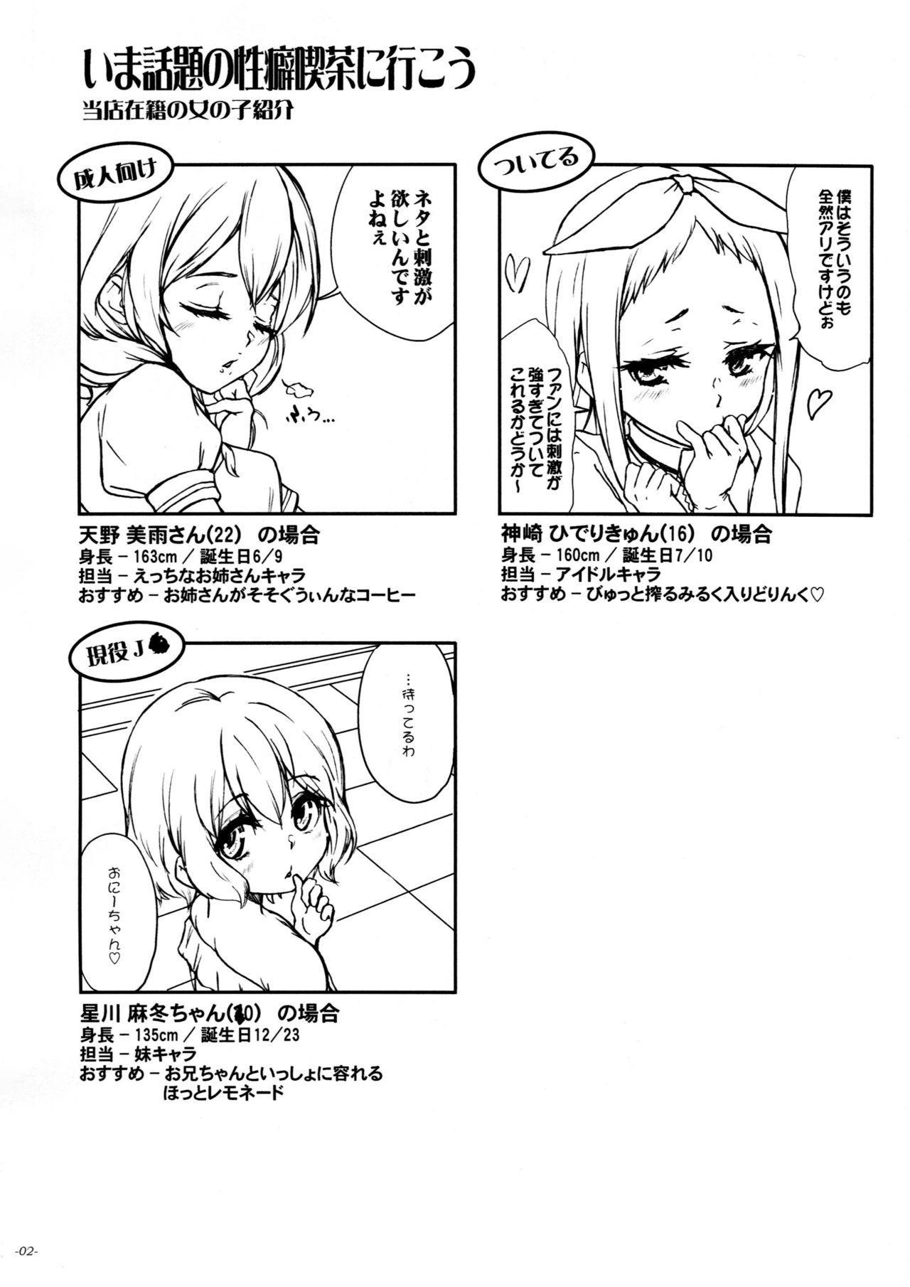 (C93) [Sekai Kakumei Club (Ozawa Reido)] Otou-san, Okaa-san, Ikagawashii Omise de Gomennasai. (Blend S) 2