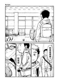 Manga Shounen Zoom Vol. 03 | 漫畫少年特寫 Vol. 03 9