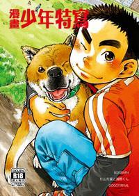 Manga Shounen Zoom Vol. 03 | 漫畫少年特寫 Vol. 03 0