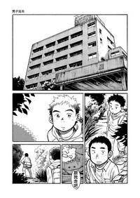 Manga Shounen Zoom Vol. 03 | 漫畫少年特寫 Vol. 03 7